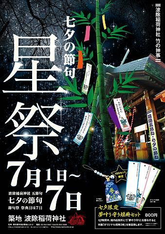 Tanabatab3_dones