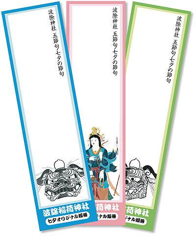 Tanabatas_2